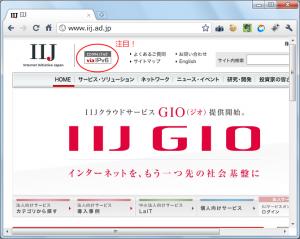 IIJのトップページでIPv6でアクセスできているか確認