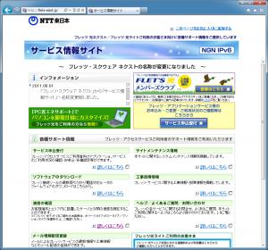 サービス情報サイト(NTT東)