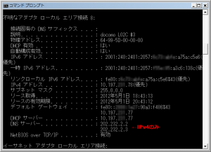 L-02Cで接続中 (IPv4IPv6)