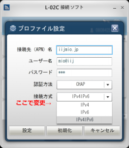 L-02C接続ソフト