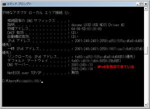 L-03Dで接続中 (IPv6 only)