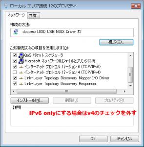 L-03D ネットワークインターフェース