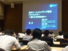 社内ソーシャルメディア開発トライ&エラー ~おれたちの4tate~
