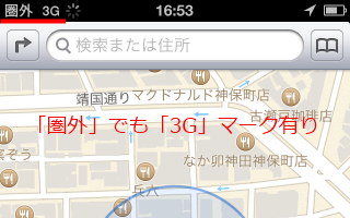 iPhone 4 (iOS6)通信OK