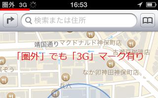 iPhone 4 (iOS6)通信OK