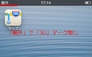 iPhone 4 (iOS6)通信NG