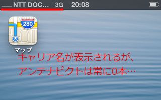 iPhone 4S (iOS6)