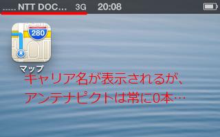 iPhone 4S (iOS6)