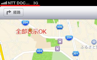 新しいiPad (iOS6)