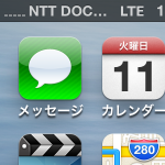 iPhone5 LTE捕捉中