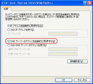 DNSサーバの設定 (WindowsXP)