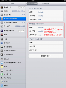 LTE用APNの設定