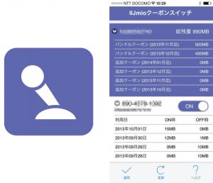 IIJmio公式クーポン切り替えアプリ「みおぽん」