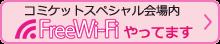 Free Wi-Fiサービスご案内