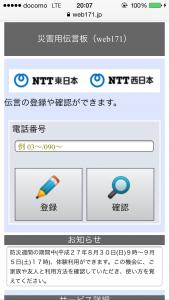 NTT東西 web171