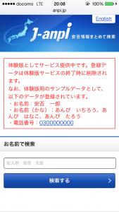 NTTレゾナント J-anpi