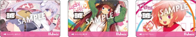 真・痛SIM イラストは左より、鈴平ひろ・魔太郎・ねとらぼ「ITちゃん」コラボ