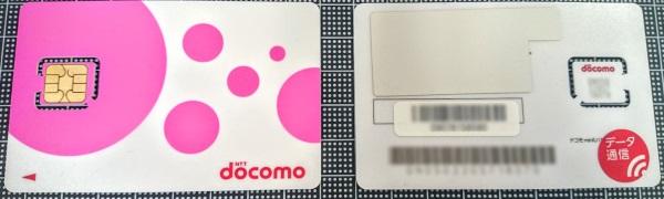 IIJmioでお渡ししているSIMカード