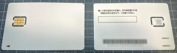 docomo MVNO専用SIM