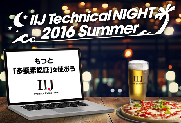 IIJ Technical NIGHT 2016 Summer