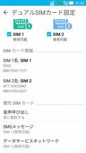 ZenFone 3 優先SIM設定