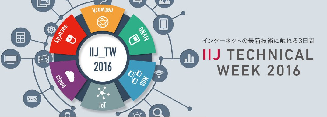 IIJ Technical WEEK 2016