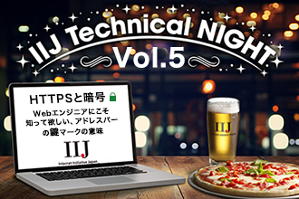 IIJ Technical NIGHT #5