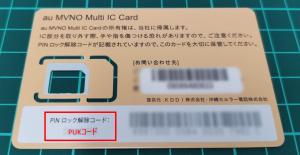 au(KDDIのMVNO)のPUKコード