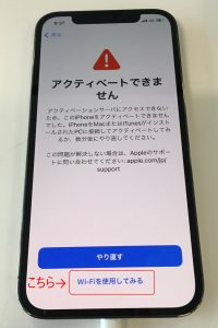 iPhone 12 アクティベーション画面