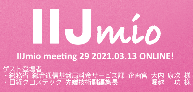 IIJmio meeting 29