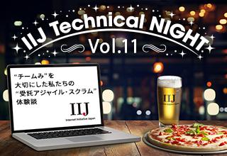 IIJ Technical NIGHT